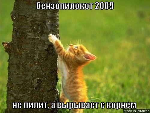 бензопилокот 2009 - не пилит, а вырывает с корнем
