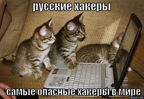 Русские хакеры как все начиналось