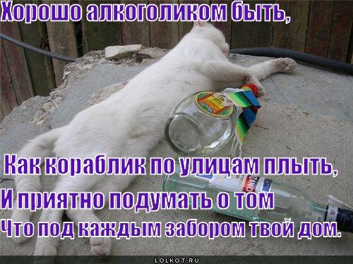 Пожелания пьющему человеку