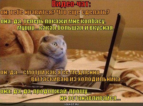 видео чат ru