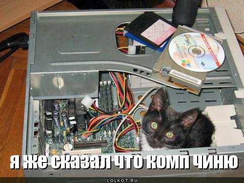 Как ремонтировать компьютер
