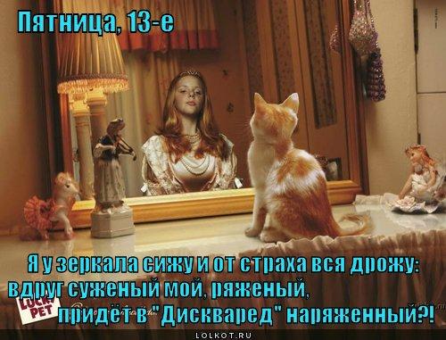 С ПЯТНИЦЕЙ 13-го! Pyatnitsa-13-ye_1326520349