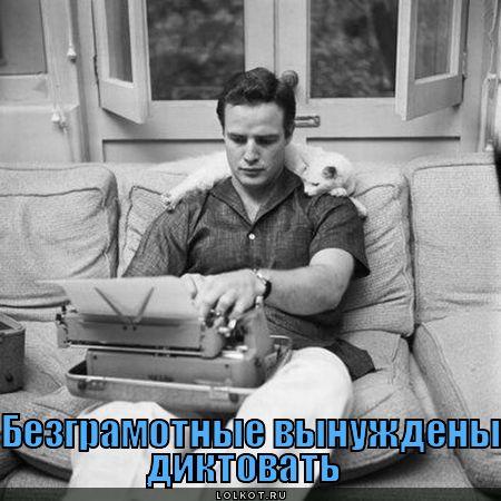 bezgramotnyye_1333736130.jpg