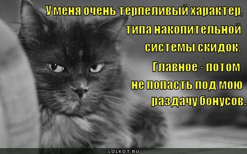 terpelivyy-harakter_1342325176.jpg