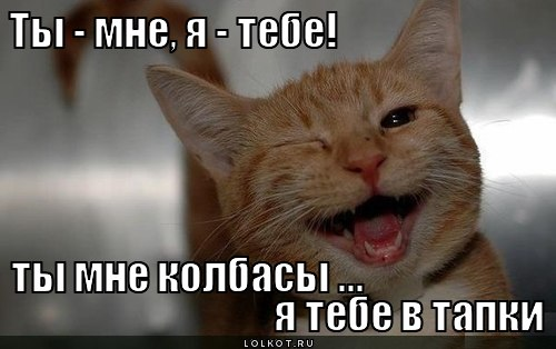 vzaimoobmen_1345635315.jpg