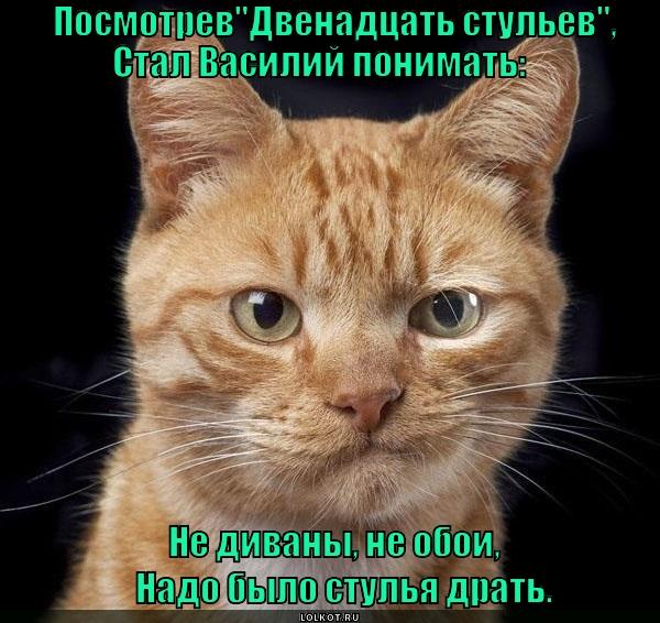Киса Воробьянинов, ты?