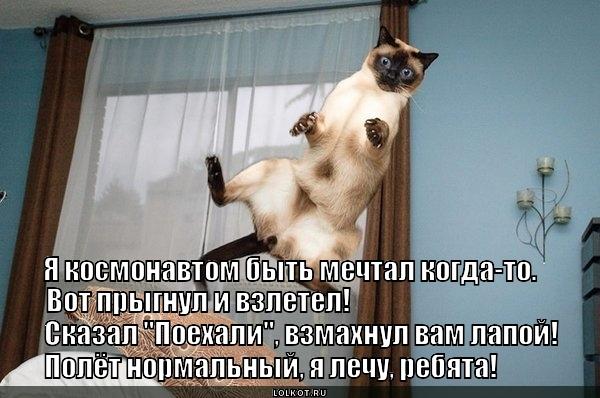 """Он сказал """"Поехали!"""" (с)"""