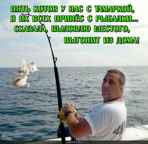 толян рыбак