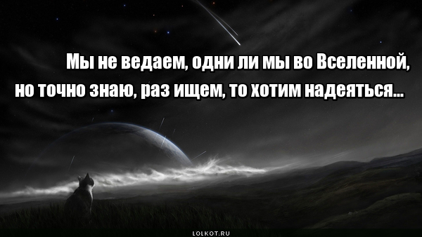 Вселенское одиночество