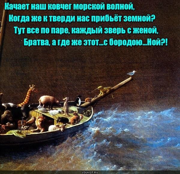 Ной, не ной, а Ноя нет